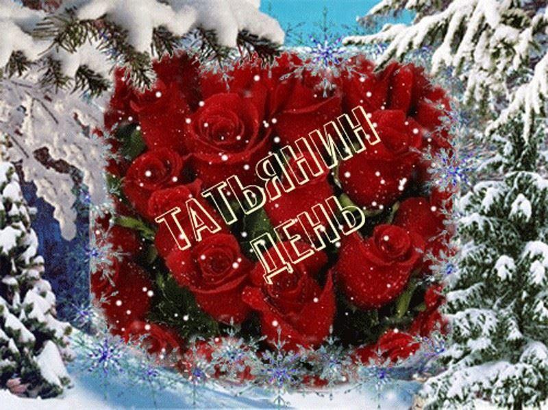 Татьянин день - 25 января, поздравляем всех Татьян с праздником