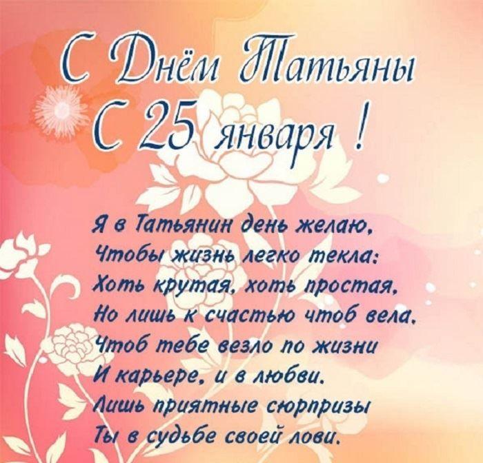 Поздравление с днем Татьяны красивое в стихах, картинка бесплатно