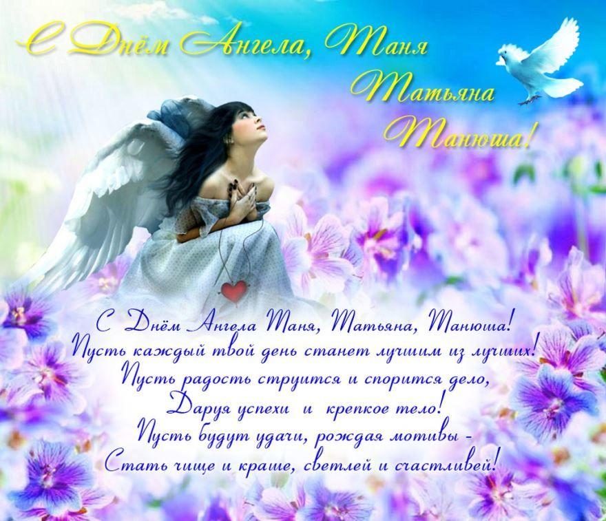 Поздравление Татьянам с днем Татьян, открытка