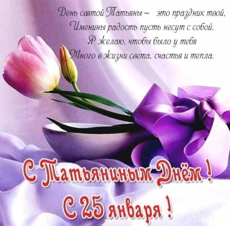 Скачать бесплатно открытку с поздравлением - Татьянин день