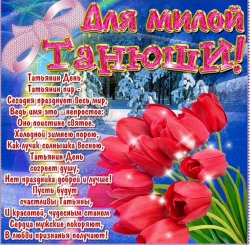 Открытка Татьянин день с поздравлением