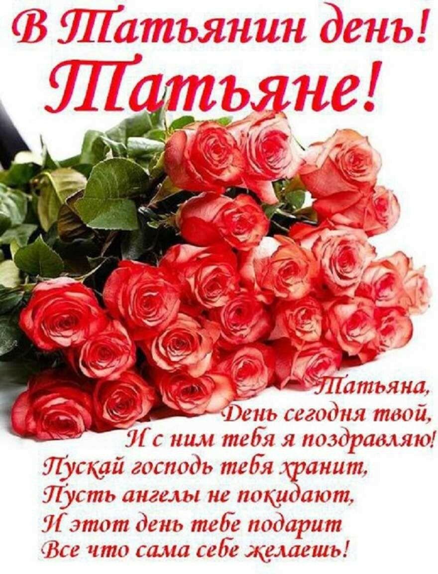Поздравление Татьяне - 25 января, День Татьян