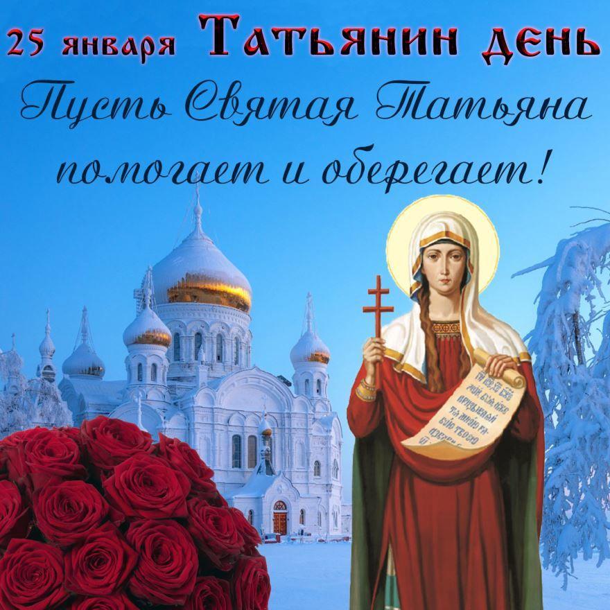 Красивая открытка Татьянин день, бесплатно