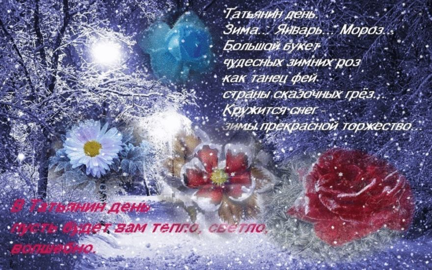 Открытка с поздравлением - Татьянин день