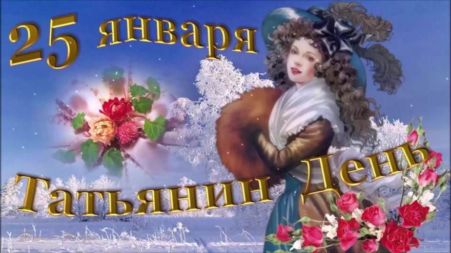 Красивая, прикольная открытка с поздравлением с днем Татьян, бесплатно