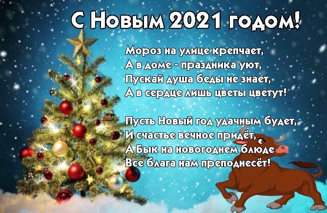 Поздравление с Новым 2021 годом