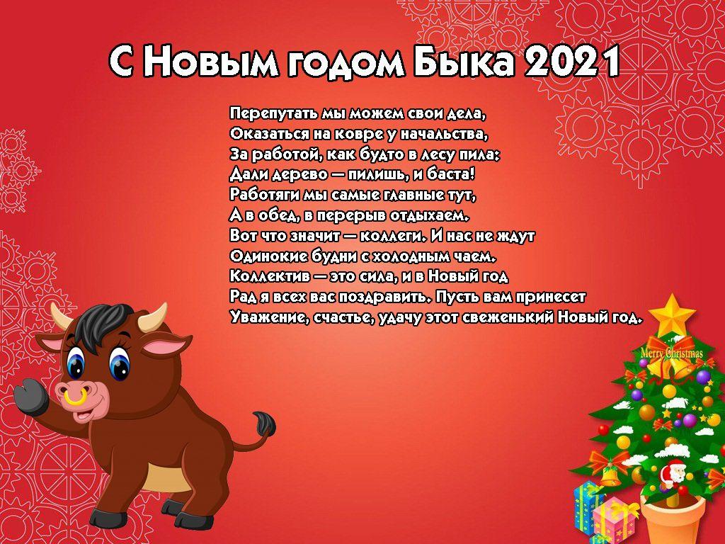 С Новым годом Быка красивое поздравление