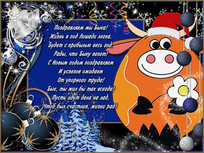 Поздравительная открытка с символом года