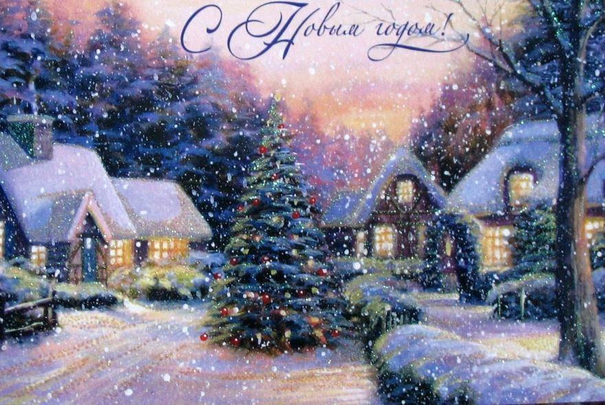 Бесплатные открытки с Новым годом