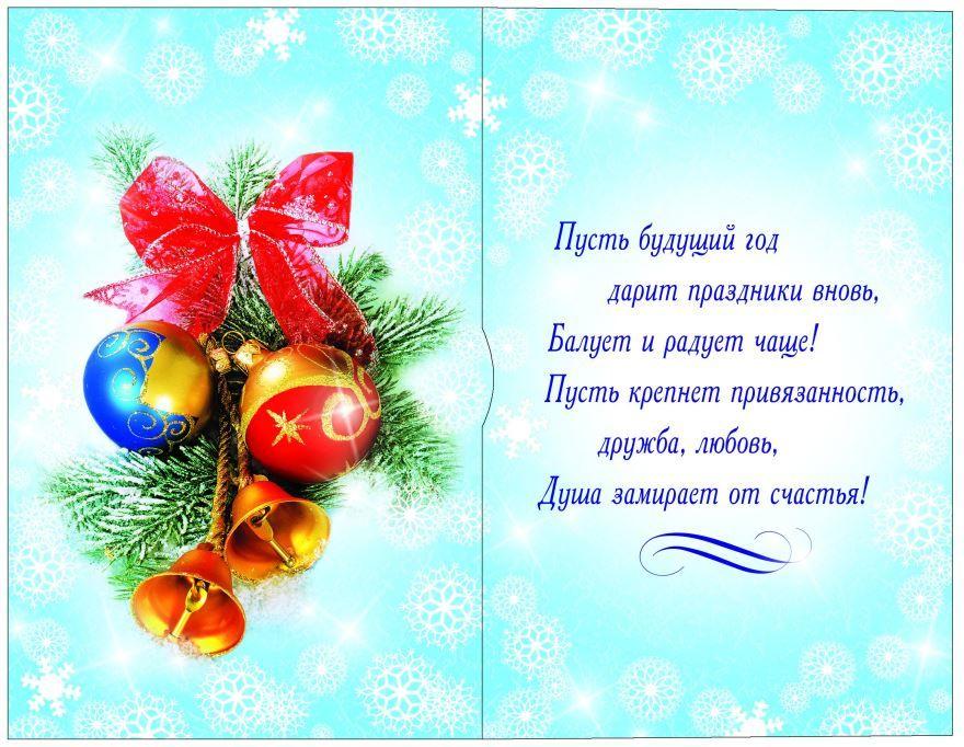 Красивая открытка Новый год