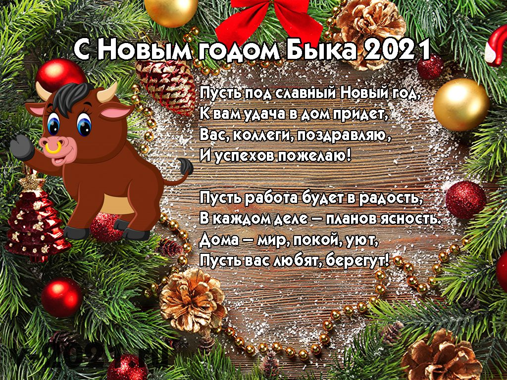 С Новым годом Быка 2021 год