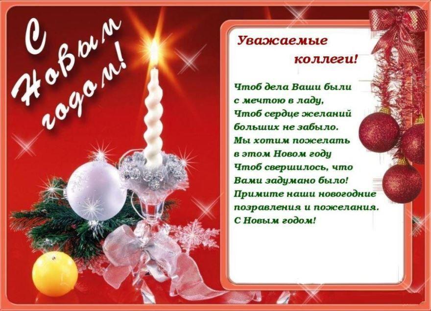 Поздравление с Новым годом, коллегам
