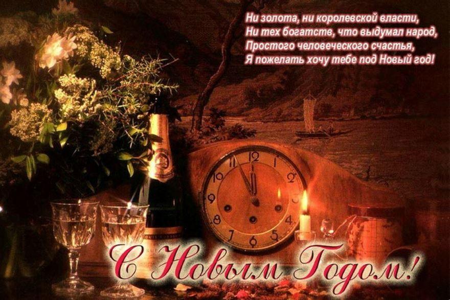 С Новым годом поздравление в стихах