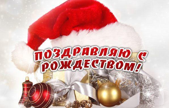 Поздравления с Рождеством, картинки