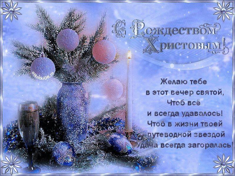 Красивые картинки с Рождеством, скачать бесплатно