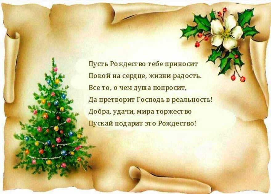 Бесплатные открытки с Рождеством Христовым, скачать бесплатно