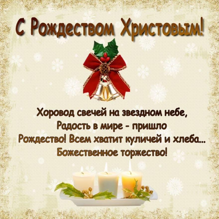 Поздравительные открытки Рождества, бесплатно
