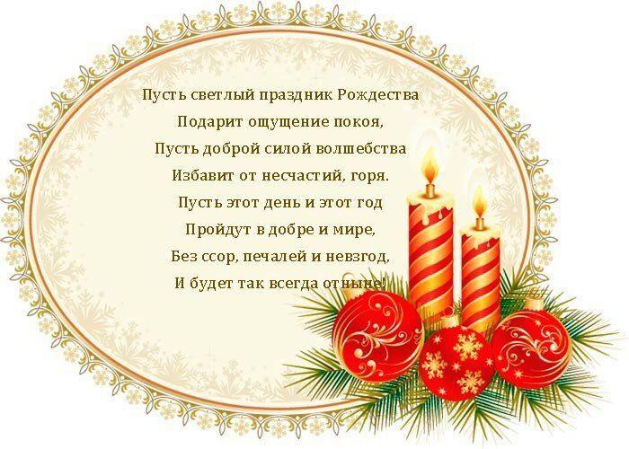 Открытка Рождество Христово, скачать