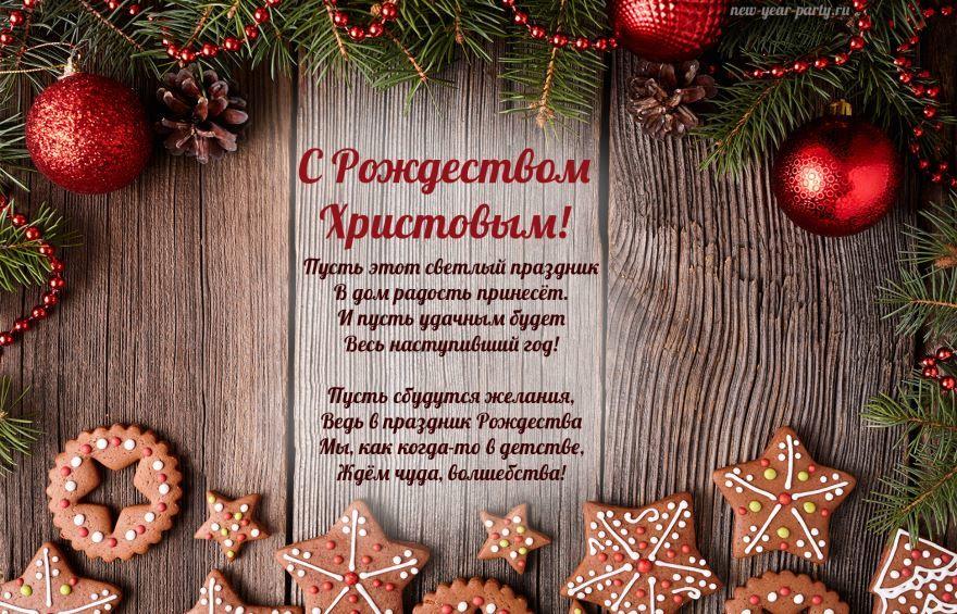 Красивая открытка с поздравлением на Рождество