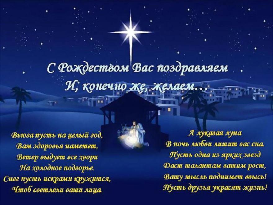 Открытка поздравление с Рождеством