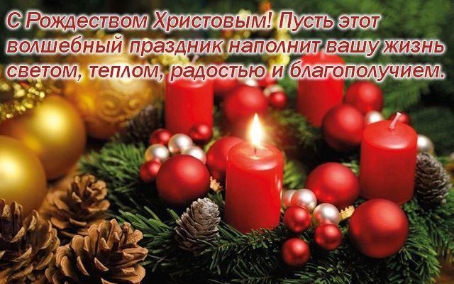 Поздравления с Рождеством, в прозе