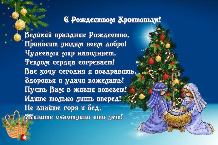 Рождество Пресвятой Богородицы, красивая открытка, стихи