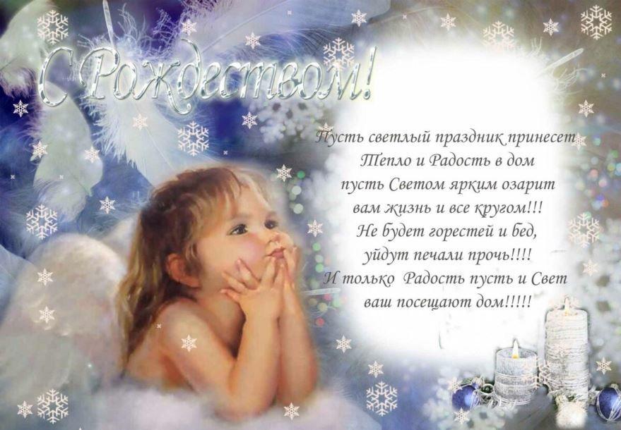Стих поздравление с Рождеством, скачать бесплатно