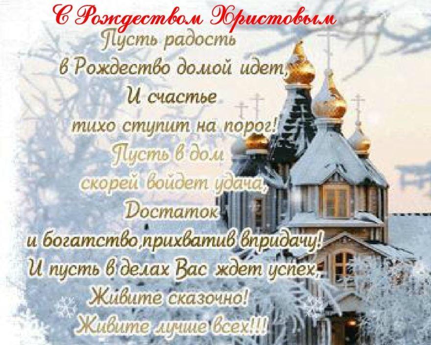 Поздравление с Рождеством, открытка бесплатно