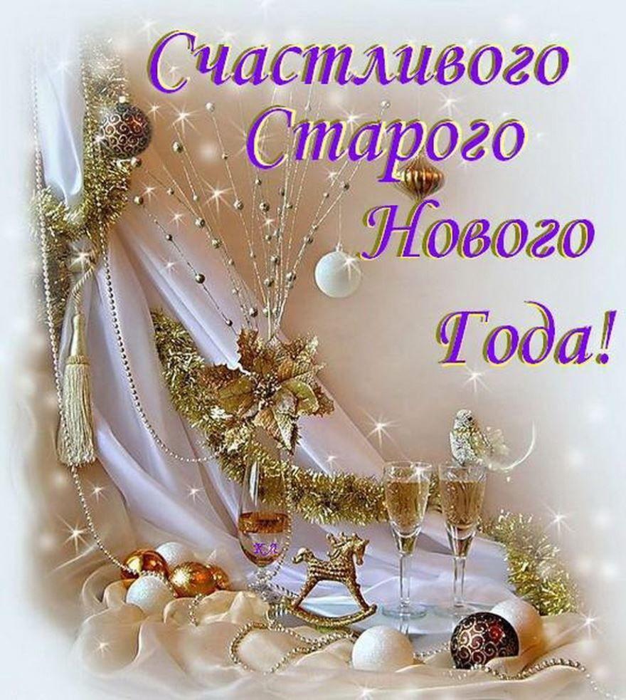 Поздравления со Старым Новым годом, картинки бесплатно