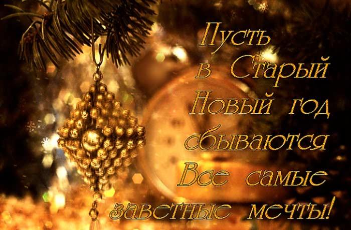 Старый Новый год картинки красивые с пожеланиями