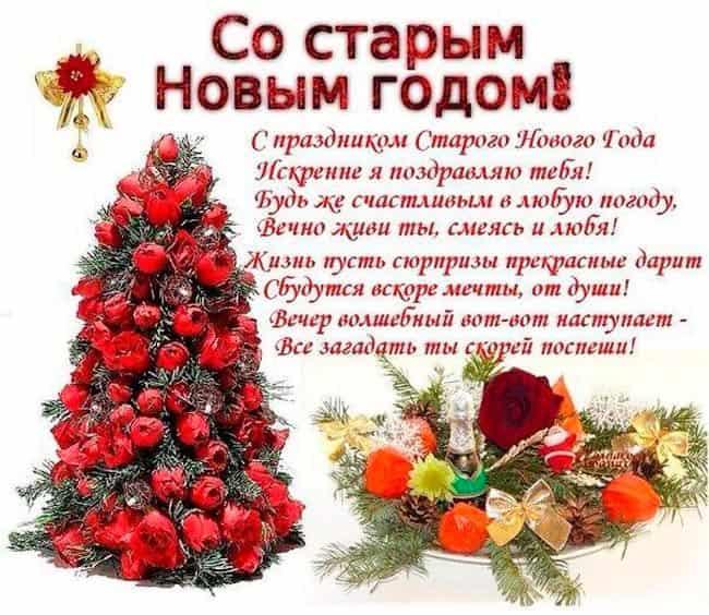 Поздравление со Старым Новым годом в стихах