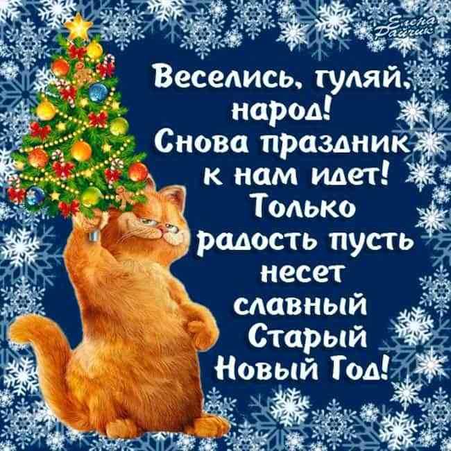 Поздравления со Старым Новым годом прикольные, скачать бесплатно