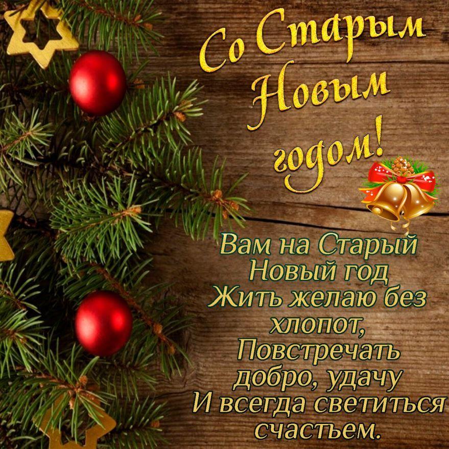 Поздравление со Старым Новым годом, открытки
