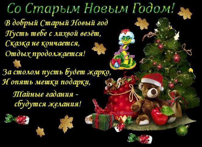 Поздравление со Старым Новым годом, в стихах бесплатно