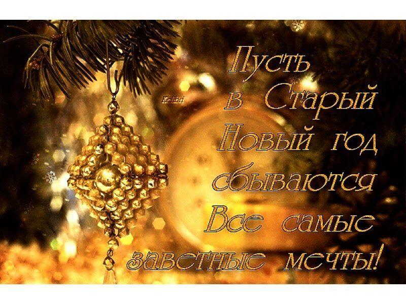 Скачать красивые картинки со Старым Новым годом, бесплатно