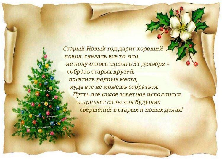 Поздравление на Старый Новый год, в прозе