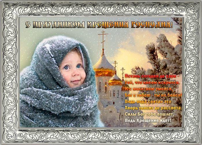 Картинки с Крещением, скачать бесплатно