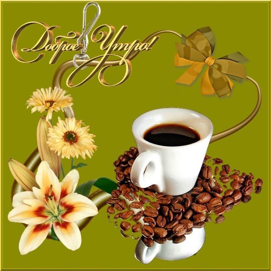 Доброе утро, хорошего дня красивые