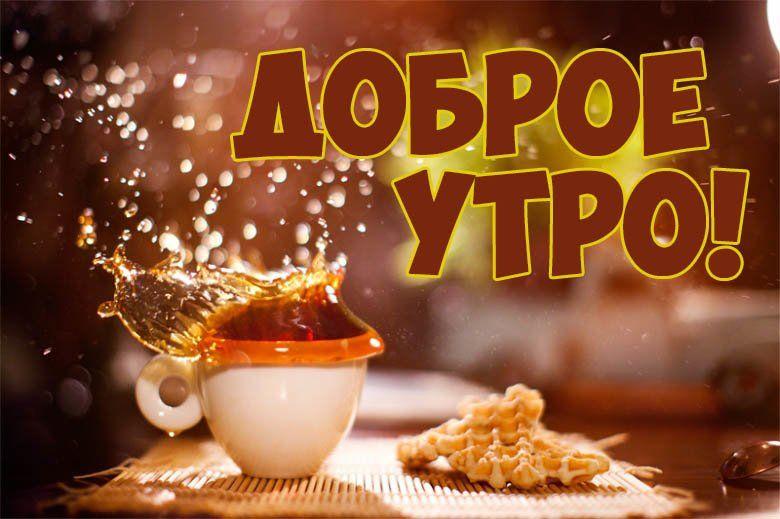 Доброе утро, хорошего дня и настроения картинки красивые