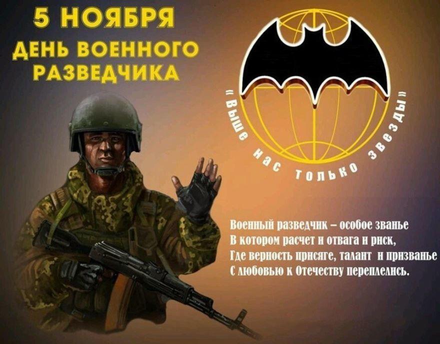 Поздравление с праздником С Днем военного разведчика
