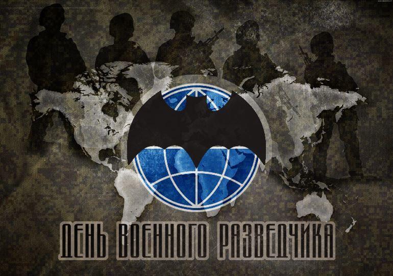 Праздник День военного разведчика