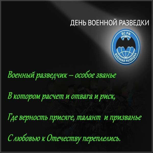 Поздравление с праздником С Днем военной разведки