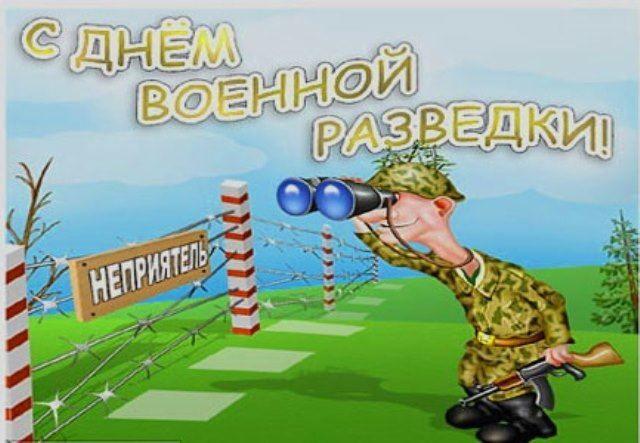 Прикольная картинка поздравление с праздником С Днем военного разведчика