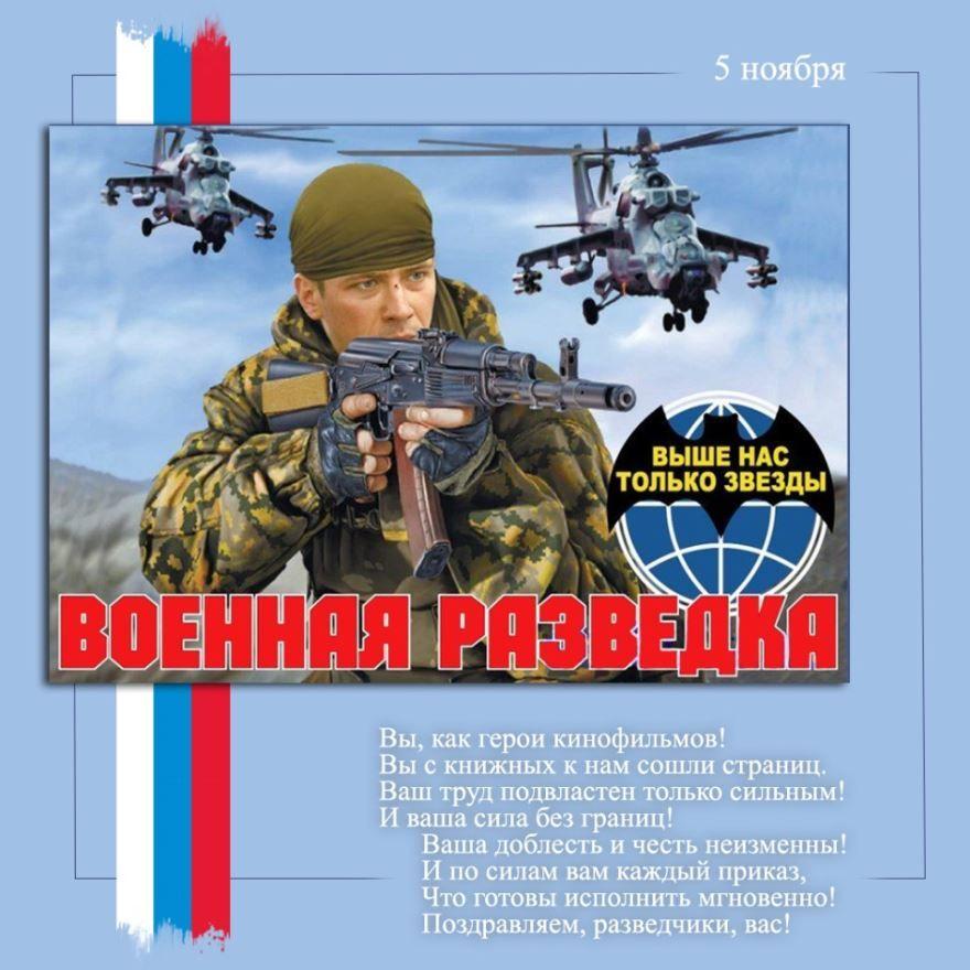 5 ноября - День военного разведчика