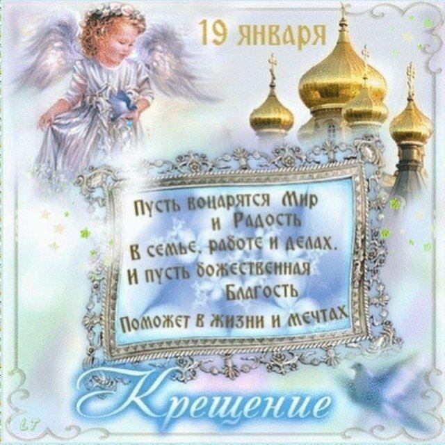 Крещение открытка красивая, бесплатно