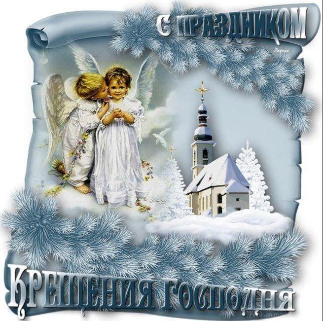 Поздравление с Крещением Господним, картинки бесплатно