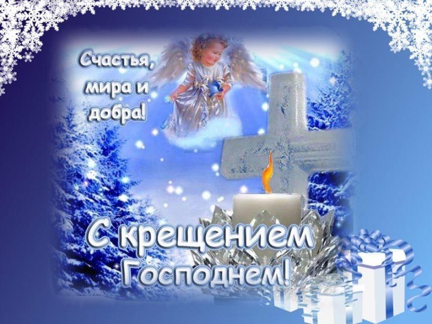 Поздравление с Крещением, открытка красивая