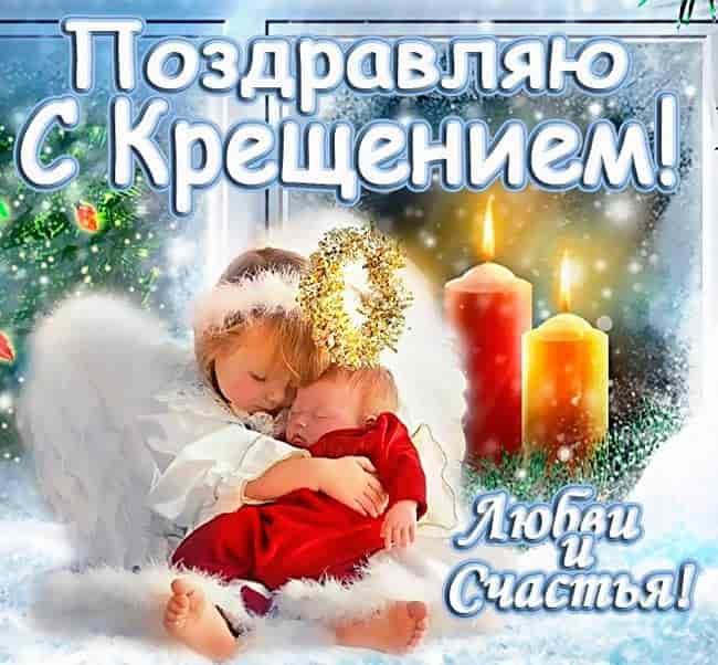 Поздравление с Крещением картинка бесплатно
