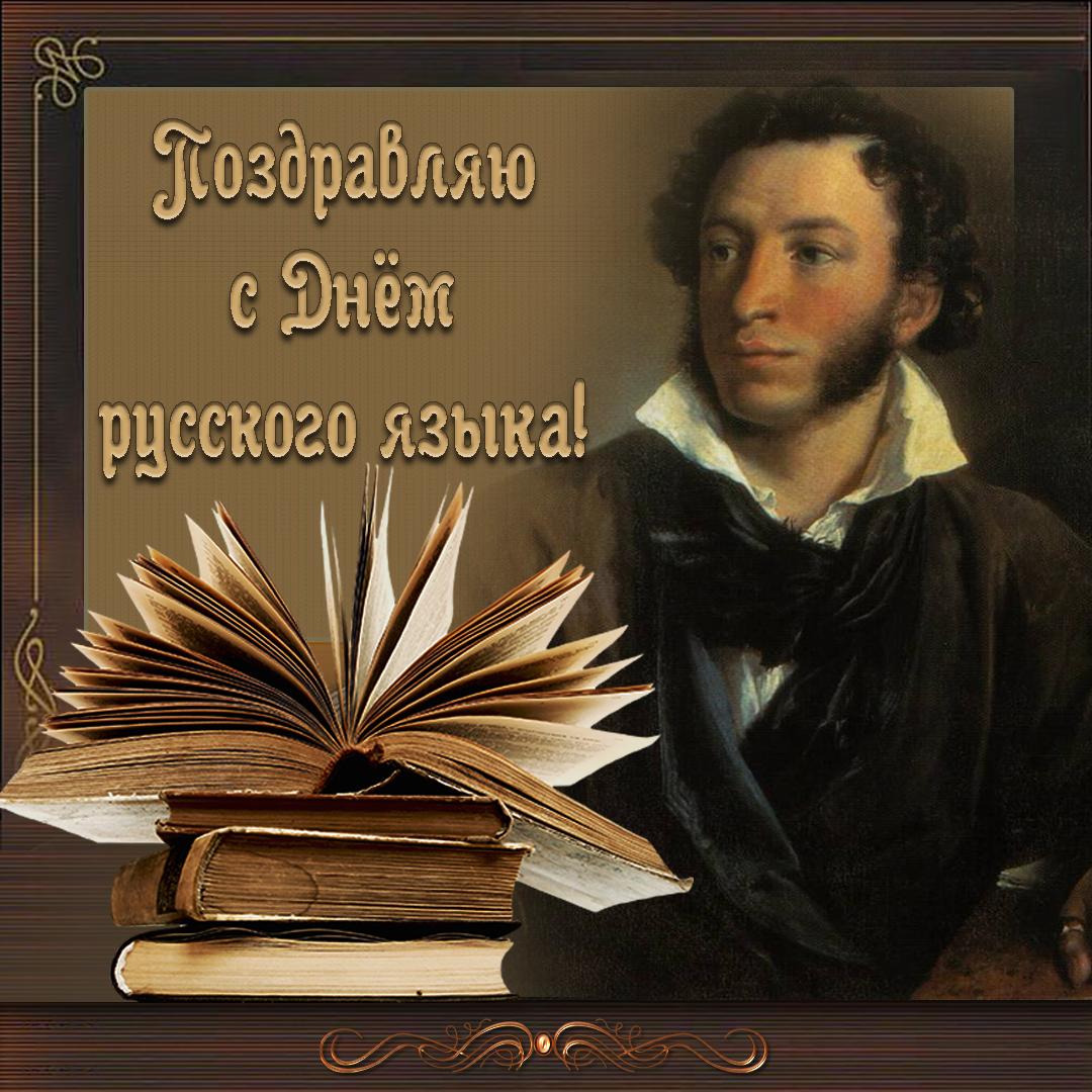 6 июня какой праздник - день русского языка