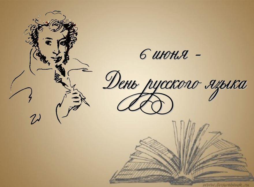 Какой праздник 6 июня 2021 года - день русского языка или Пушкинский день